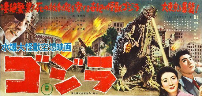 godzilla 1954 poster